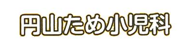 円山ため小児科